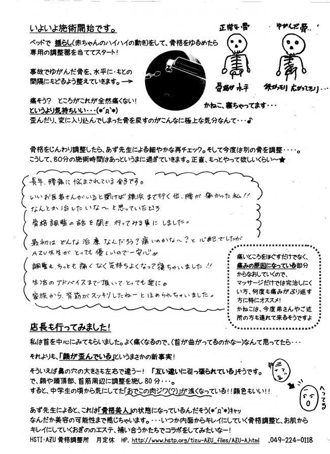 おぎニュー2.jpg